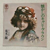 "EP/7""/Vinyl   懐かしのキャシィ・ブラウン/別れ模様  荒木一郎  (1976)  TRIO RECORDS"