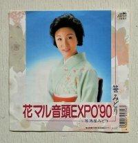 """EP/7""""/Vinyl/Single  花マル音頭EXPO'90/居酒屋みどり  笹みどり  CROWN RECORDS  (1990)"""
