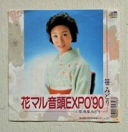 """画像1: EP/7""""/Vinyl/Single  花マル音頭EXPO'90/居酒屋みどり  笹みどり  CROWN RECORDS  (1990)"""