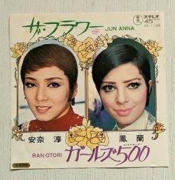 """画像1: EP/7""""/Vinyl/Single   ガールズ500/ ザ・フラワー   鳳蘭/安奈淳  (1972 )  TOHO RECORDS"""