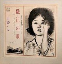 """LP/12""""/Vinyle 映画「青春の門」テーマ・ソング  織江の唄/道を探せ 山崎ハコ  (1981)   f /CANION"""