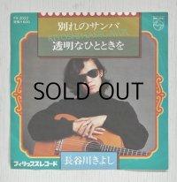 EP/7inch/シングル  別れのサンバ/透明なひととき  長谷川きよし  (1976)  PHILIPS
