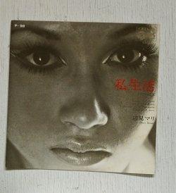 """画像1: EP/7""""/Vinyl/Single  私生活 (PRIVATE)/かもめの城 (CHATEAUX DE MOUETTE)  辺見マリ  (1970)  COLOMBIA"""