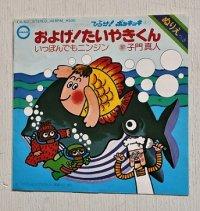 """EP/7""""/Vinyl/Single  """"およげ!たいやきくん/いっぽんでもニンジン""""   子門真人/なぎらけんいち  (1976)  CANYON"""