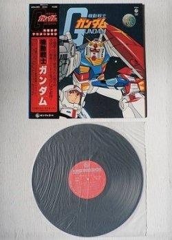 """画像1: LP/12""""/Vinyl  アニメ・サントラ盤  機動戦士ガンダム  (1979)  帯/カラーアルバム付き"""