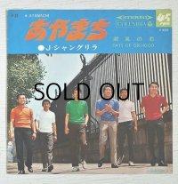 "EP/ 7""/Vinyl   あやまち/ 潮風の恋  J・シャングリラ  (1968)  COLOMBIA"