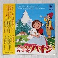 "EP/7""/Vinyl/Single  木馬座  アルプスの少女ハイジ/一休さん 作曲 斉藤恒夫 MOKUBAZA RECORDS"
