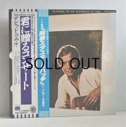 """画像1: LP/12""""/Vinyl  君に贈るコンサート  デビッド・ソウル(デヴィッド・ソウル)  (1977)  PRIVATE STOCK  帯/ライナー  """