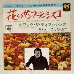 """画像1: EP/7""""/Vinyl/Single   花のサンフランシスコ/ワッツ・ザ・ディファレンス  スコット・マッケンジー  (1967)  CBS"""
