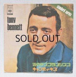 """画像1: EP/7""""/Vinyl  standard series  霧のサンフランシスコ  キャンディ・キッス  トニー・ベネット  CBS SONY"""