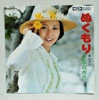 """EP/7""""/Vinyl  ぬくもり/隙間風  片平なぎさ  (1976)  Toshiba Records"""