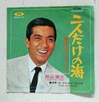 "EP/7""/Vinyl  二人だけの海/愛のすずらん  加山雄三  (1967)  Toshiba Records  Wジャケ/赤盤"