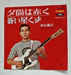 """画像1: EP/7""""/Vinyl  夕日は赤く/蒼い星くず  加山雄三  (1966)  Toshiba Records"""