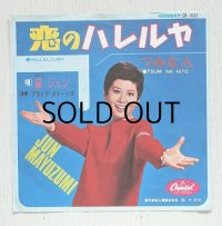 """EP/7""""/Vinyl  恋のハレルヤ/つみな人  唄)黛ジュン  演奏)ブラック・ストーンズ  (1967)  Capitol"""