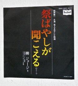 """画像1: EP/7""""/Vinyl   萩原健一主演 NTV系テレビ映画 「祭ばやしが聞こえる」のテーマ/ドリームレーサーI  (1977)  BouRbon"""