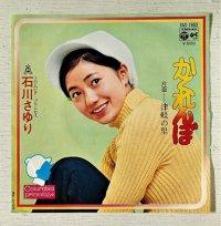 "EP/7""/Vinyl/Single   かくれんぼ/津軽の里  石川さゆり  (1973)  COLOMBIA"