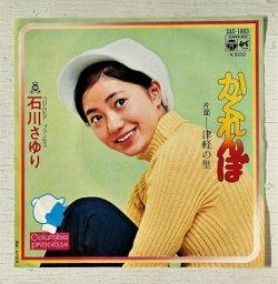 """画像1: EP/7""""/Vinyl/Single   かくれんぼ/津軽の里  石川さゆり  (1973)  COLOMBIA"""