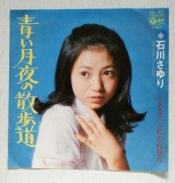 """画像1: EP/7""""/Vinyl/Single   青い月夜の散歩道/あなたと私の村祭り  石川さゆり  (1973)  COLOMBIA"""