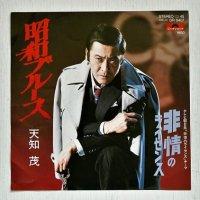 """EP/7""""/Vinyl  TVドラマ「非情のライセンス」 主題歌「昭和のブルース」 テーマ 「非情のライセンス」  天地茂/ポリドール・オーケストラ  (1980)  Polydor"""