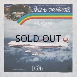 """画像1: EP/7""""/Vinyl  見本盤 TVドラマ「空は七つの恋の色」 主題歌「空は七つの恋の色」 挿入歌 「白い砂浜」  パル  (1978)  KING RECORDS"""