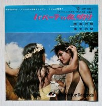 "EP/7""/Vinyl/Single   イタリア映画「南海の楽園」オリジナル・サウンド・トラック  A: 主題歌 パペーテの夜明け/南海の歌 B: 漁夫の祭  (1963) Polydor"
