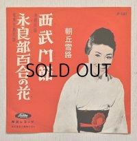 "EP/7""/Vinyl/Single   奄美大島民謡 永良部百合の歌  沖縄民謡 西武門節  朝丘雪路  (1963)  Toshiba RECORDS"