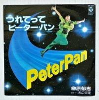 "EP/7""/Vinyl/Single   つれてってピーター・パン〜一夜の夢〜/私の天使   榊原郁恵  (1982 )  COLOMBIA RECORDS"