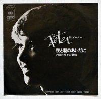 """EP/7""""/Vinyl  夜と朝のあいだに/神々の薔薇  ピーター  (1969)  CBS SONY"""