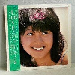 画像1: LP/12inch/Vinyl   LOVE ラブ  河合奈保子  (1980)  COLOMBIA  帯、カラーフォト付き歌詞カード