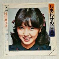 "EP/7""/Vinyl  TVドラマ「寺内貫太郎一家」劇中歌  しあわせの一番星/恋のまえぶれ  浅田美代子  (1974)  Epic"