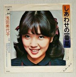 """画像1: EP/7""""/Vinyl  TVドラマ「寺内貫太郎一家」劇中歌  しあわせの一番星/恋のまえぶれ  浅田美代子  (1974)  Epic"""