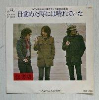 "EP/7""/Vinyl  土曜グランド劇場主題歌  目覚めた時には晴れていた/一人より二人が  伝書鳩  (1976)  VICTOR"