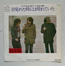 """画像1: EP/7""""/Vinyl  土曜グランド劇場主題歌  目覚めた時には晴れていた/一人より二人が  伝書鳩  (1976)  VICTOR"""