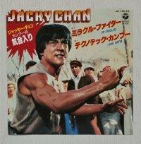"EP/7""/Vinyl/Single   JACKY CHAN ジャッキー・チェン  ミラクル・ファイター/テクノテック・カンフー  MOJO/MFB  (1981) COLOMBIA"