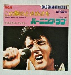 """画像1: EP/7""""/Vinyl/Single   この胸のときめきを/ バーニング・ラブ  エルヴィス・プレスリー  (1973)  RCA"""