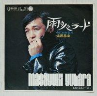 "EP/7""/Vinyl  雨のバラード/今にわかるわ  湯原 昌幸  (1971)  UNION"