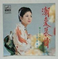 "EP/7""/Vinyl  潮来慕情/雨とあやめと十二橋  若宮桂子  (1972)  VICTOR"