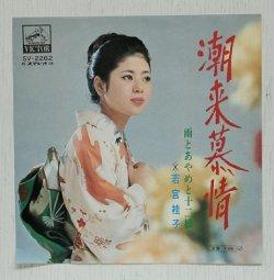 """画像1: EP/7""""/Vinyl  潮来慕情/雨とあやめと十二橋  若宮桂子  (1972)  VICTOR"""