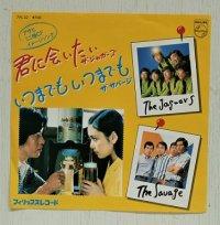 """EP/7""""/Vinyl  アサヒミニ樽CF イメージソング  いつまでもいつまでも ザ・サベージ  君に会いたい ザ・ジャガーズ  (1981)  PHILIPS"""