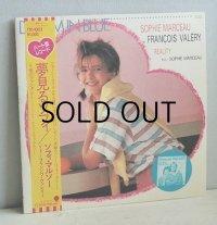 """EP/7""""/Vinyl/Single   夢見るソフィー  愛のファンタジー (インストルメンタル) おしゃべり:ソフィ・マルソー  ソフィ・マルソー /フランソワ・ヴァレリー  (1981)  EAST WORLD  帯、歌詞カード(ピンナップ)付"""