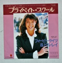 "EP/7""/Vinyl/Single   映画「プライベート・スクール」  オリジナル・サウンドトラック 主題歌  プライベート・スクール フィービー・ケイツ&ビル・レイ  プライベート・スクール(インストゥルメンタル) ロッキンガム・バンド  (1983) EASTWORLD"