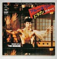 "EP/7""/Vinyl  ブルース・リー  ドラゴンのすべて  ドラゴンへの道/ドラゴン危機一髪 他  (1975)  CBS SONY"