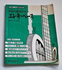 龍吟社・リズム・エコーズ  初めて楽器を持つために  今日から弾けるやさしい  エレキ・ベース  編著者 小口法之  1985
