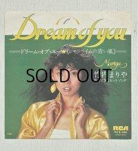 """EP/7""""/Vinyl  Dream of you レモンライムの蒼い風/素敵なヒットソング   竹内まりや  (1979)  RCA"""