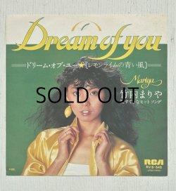 """画像1: EP/7""""/Vinyl  Dream of you レモンライムの蒼い風/素敵なヒットソング   竹内まりや  (1979)  RCA"""