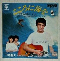 EP/シングルレコード   映画「ビッグウェンズデー」イメージソング  こころに海を/OVER THE SEA   歌・演奏 川崎龍介+メロディー