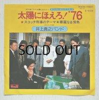 """EP/7""""/Vinyl  TVドラマ   O.S.T.  太陽にほえろ!'76  スコッチ刑事のテーマ/華麗なる情熱  井上堯之バンド  (1976)  polydor"""