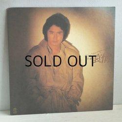 画像1: LP/12inch/Vinyl  哀情  沖雅也  (1978)  TOHO  ライナー(裏面:ピンナップ)