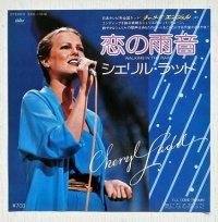 """EP/7""""/Vinyl/Single   海外TVドラマ「チャーリーズ・エンジェル」  エンディング・テーマ  恋の雨音 /気になるあなた  シェリル・ラッド (1980) TOSHIBA"""