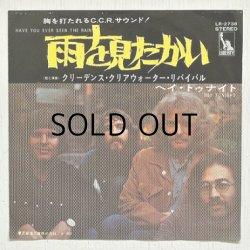 """画像1: EP/7""""/Vinyl/Single   雨を見たかい/ヘイ・トゥナイト  C.C.R.(クリーデンス・クリアウォーター・リバイバル)  (1971) TOSHIBA"""